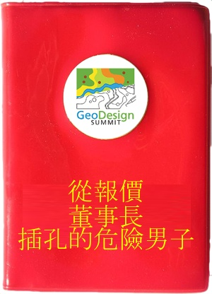 GeoDesign Little Red Book